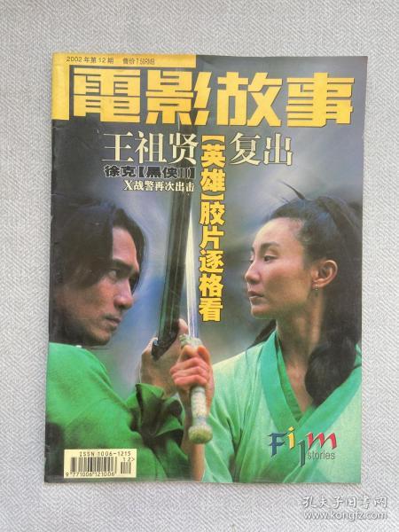 电影故事 2002年第12期