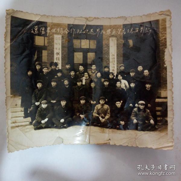 抗美援朝时期辽阳市供销合作社欢送参加农业生产留影57年12月7日