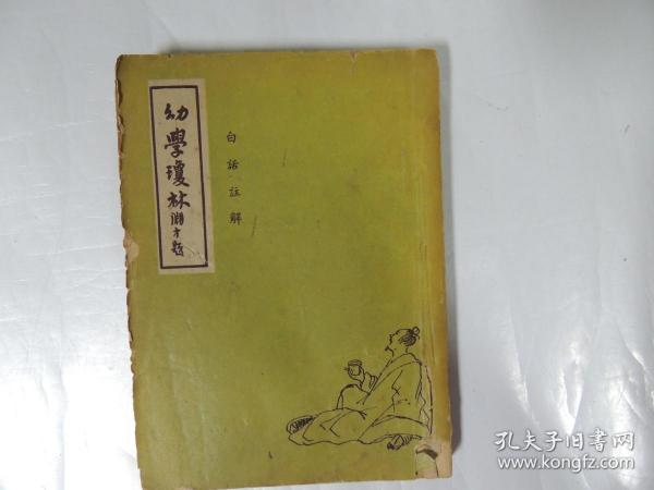 白话注解幼学琼林(民国37年群学书店再版)