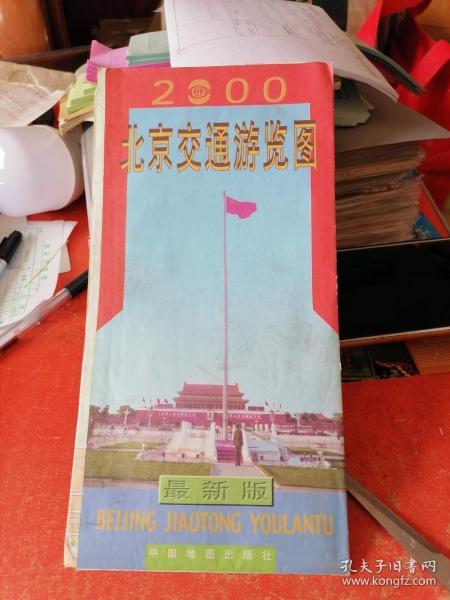 2000年北京交通游览图