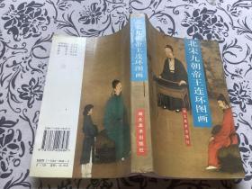 北宋九朝帝王连环图画