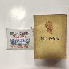 刘少奇选集(上卷)大32开