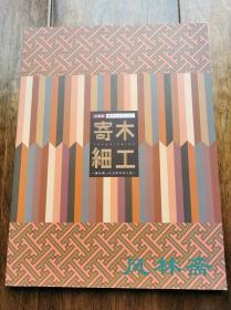 寄木细工 渡海之日本木工艺 江户明治拼木家具到漆器小玩150件