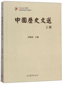 中国历史文选(上)/iCourse教材·国家精品资源共享课教材