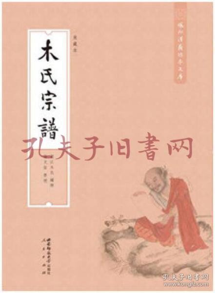 《域外汉籍珍本文库:木氏宗谱(美藏本)》