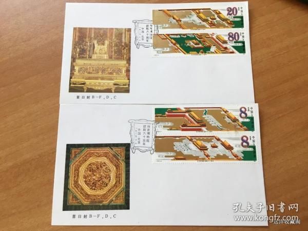 【集邮收藏品 J120GGSRF 故宫 首日封 北京分公司】