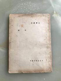 作者签赠本:文学丛刊《荒》民国三十七年七月出版,!!!