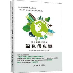 绿色发展新理念:绿色供应链