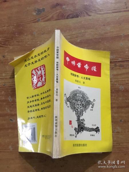 中国黄帝陵:地貌新考·人文景观 (货号c35)
