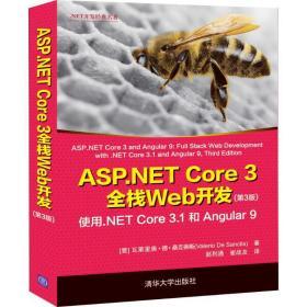 asp. core 3全棧web開發(第3版) 使用. core 3.1 和 angular 9 [意] 瓦萊里奧·德·桑克蒂斯(valerio de sanctis)著  趙利通  崔戰友 譯