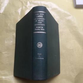 新格罗夫音乐大辞典(第10卷)
