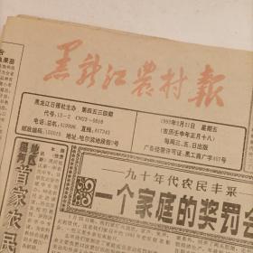 黑龙江农村报——1992年2月21.23日,4月1日,6月12日,12月9日5份