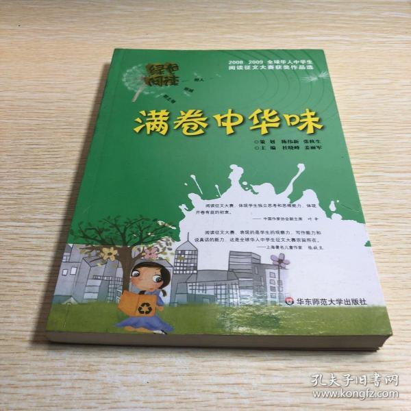 绿色阅读:满卷中华味