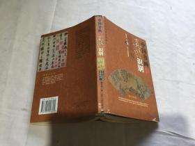 中国书画真伪识别(新版)  杨丹霞  著