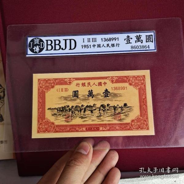 宝博BBJD第一版人民币 纸币1万元 壹万元  骆驼队