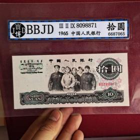 宝博BBJD第三套人民币带水印  1965年10元大团结十元纸币老版钱币
