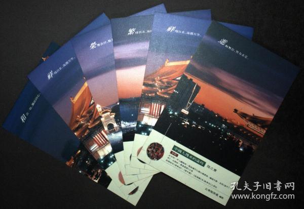 台湾邮政用品、明信片,台湾电力公司赠送的明信片一套,含中华传统节日6个5