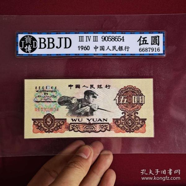 宝博BBJD评级币第三套人民币 二罗马  炼钢工人 五元 三版炼钢 5元,