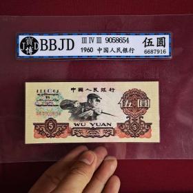 宝博BBJD评级币第三套人民币 二罗马  炼钢工人 五 元 三版炼钢 5元