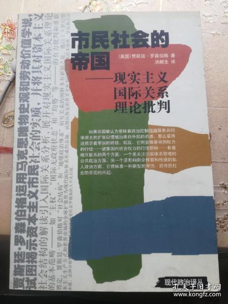 市民社会的帝国:现实主义国际关系理论批判