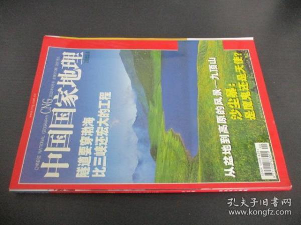 中国国家地理 2003年第4期