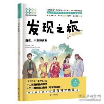 趣味图解百科丛书:发现之旅人文地理篇-南亚·中亚和西亚 新光传
