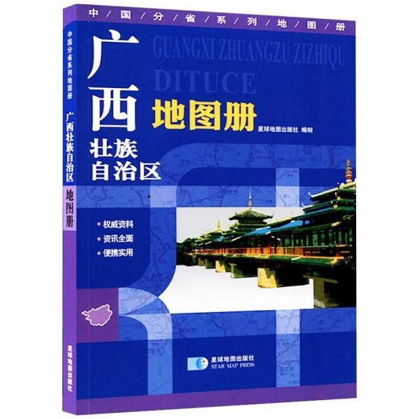 (2021)广西壮族自治区地图册/中国分省系列地图册 中国行政地图 星球地图出版社