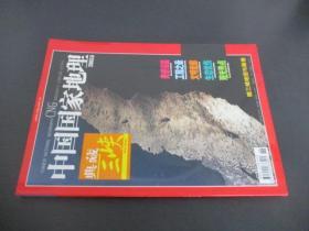 中国国家地理 2003年第6期