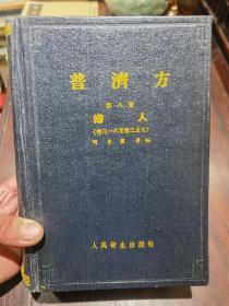 普济方(八)妇人 (1959年一版一印2000册)