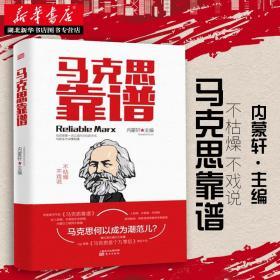 湖北新华 马克思靠谱(第二版) 内蒙轩主编 马克思主义基本原理概