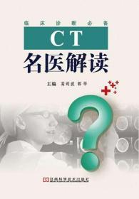 CT名医解读 河南科学技术出版社 高剑波