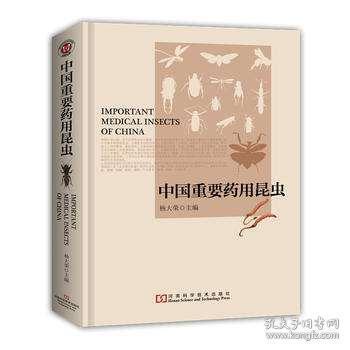 中国重要药用昆虫 河南科学技术出版社 杨大荣