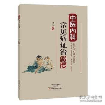 中医内科常见病证治歌诀 河南科学技术出版社 赵丕兴著