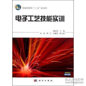 电子工艺技能实训 魏晓慧 9787030317735