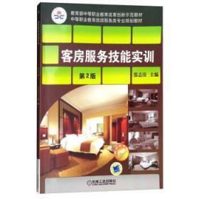 客房服务技能实训 张志佳 编 9787111391210