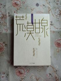 荒漠甘泉(灵修笔记版)