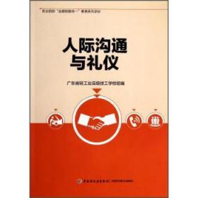 人际沟通与礼仪 何铁山,邓健儿 著 9787501994496