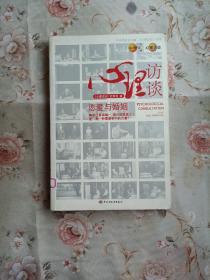 心理访谈-恋爱与婚姻(含一张DVD)