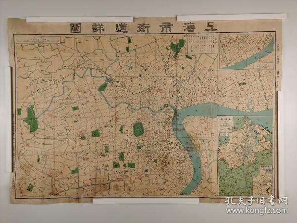 上海市街道详图 民国37年5月 难得完整好品