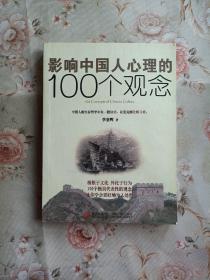 影响中国人心理的100个观念