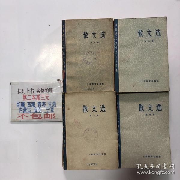 散文选(全四册)