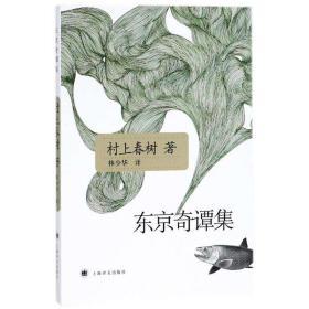 东京奇谭集 村上春树 著 村上春树的书作品集全套 挪威的森林且听风吟海边的卡夫卡刺杀骑士团长日本文学小说书籍 正版