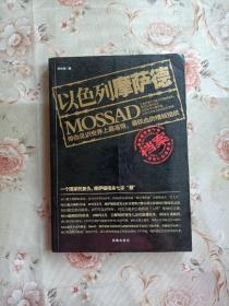 以色列摩萨德档案
