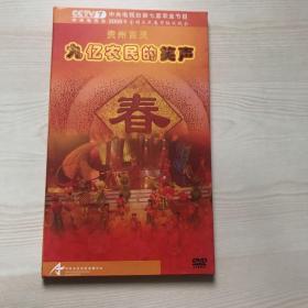 DVD 九亿农民的笑声 中央电视台第七套农业节目 2006年全国农民春节联欢晚会