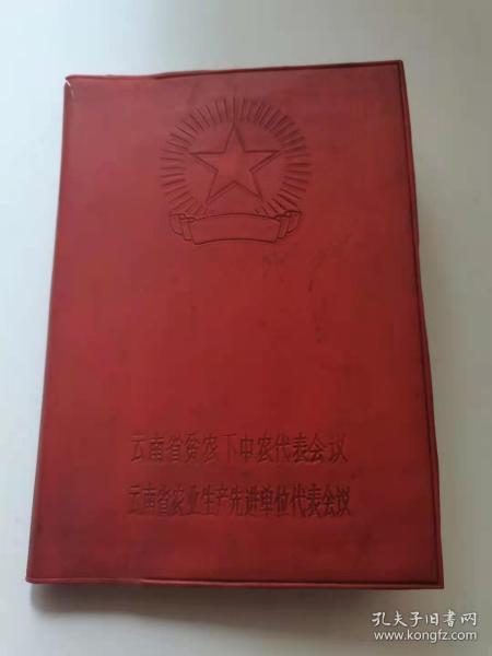 革命样板戏老纪念册, 云南省贫下中农代表会议,云南省农业生产先进单位代表会议