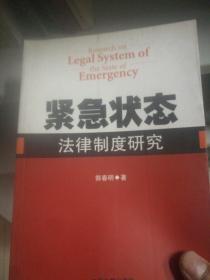 紧急状态法律制度研究