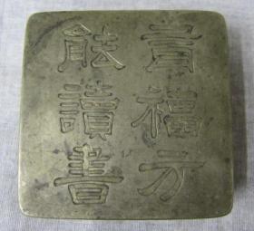 清末民国时期刻字有福方能读书白铜墨盒