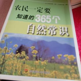 农民一定要知道的365个自然常识