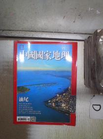 中国国家地理  2017  11  繁体