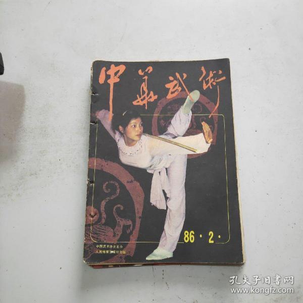 中华武术 1986年第2期